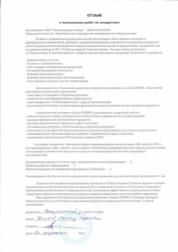 приказ о внедрении 1с 8 на предприятии